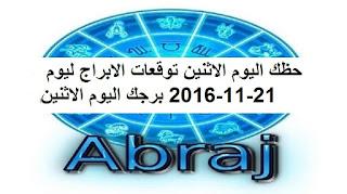حظك اليوم الاثنين توقعات الابراج ليوم 21-11-2016 برجك اليوم الاثنين