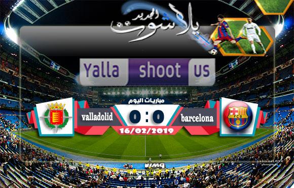 نتيجة مباراة برشلونة وبلد الوليد اليوم 16-2-2019 في الدوري الاسباني