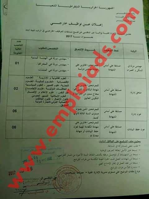 اعلان مسابقة توظيف بمديرية الادارة المحلية ولاية عين الدفلى أوت 2017