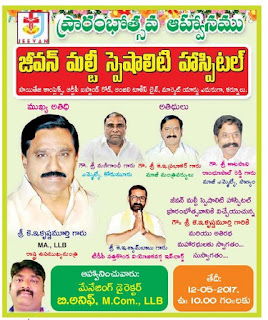 Jagan multi speciality hospital Kurnool