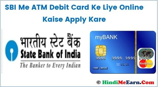 SBI ATM card ke liye Online Kaise Apply Kare