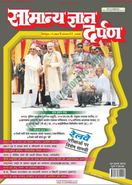 सामान्य ज्ञान दर्पण जुलाई पीडीऍफ़ पुस्तक | Samanya Gyan Darpan in Hindi Free Download PDF