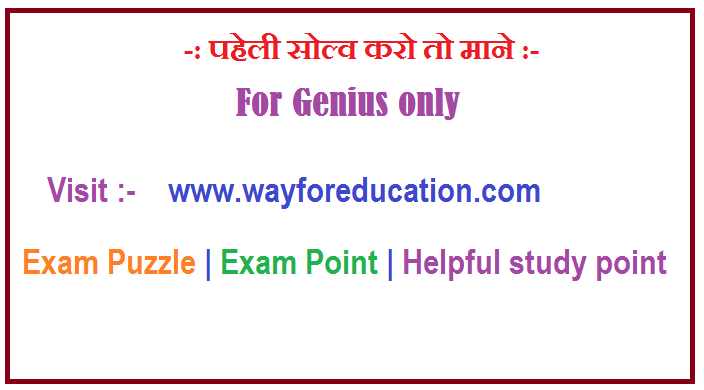 Paheli solve Kare To Mane - For Genius Only