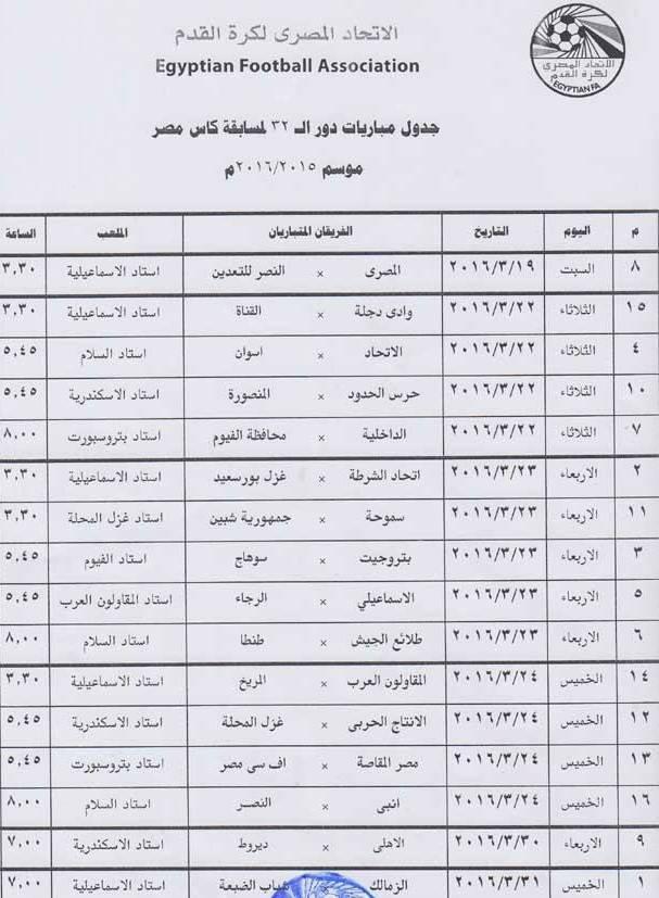 جدول-مباريات-دور-ال32-من-كأس-مصر