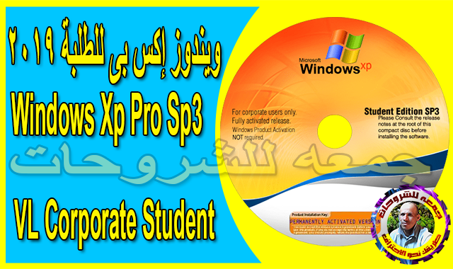 ويندوز إكس بى للطلبة 2019 | Windows Xp Pro Sp3 VL Corporate Student