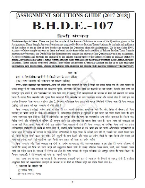 EHD-07 BHDE-107 SOlved Assignment 2017-18