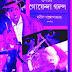 সেরা গোয়েন্দা গল্প বাংলা ডিটেকটিভ গল্পের বই
