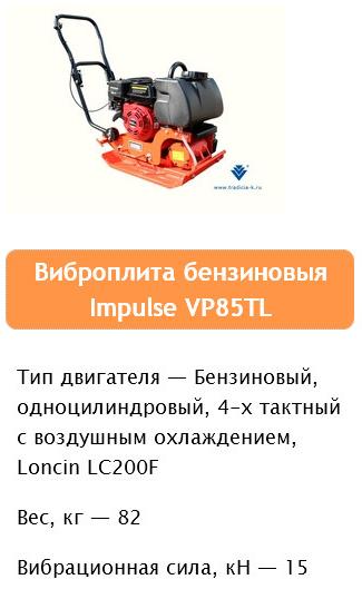 Виброплита реверсивная Крым, Симферополь, Севастополь