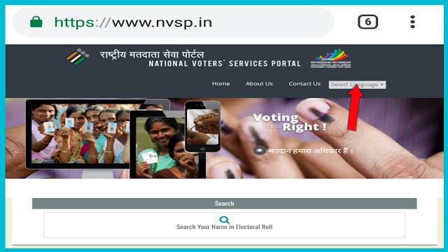 Voter ID card mein apni photo online kaise badalte hain?