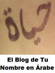 tatuajes arabes palabras en arabe vida