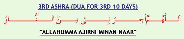 Ramadan 3rd (Teesra) Ashra Dua