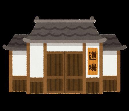 道場の建物のイラスト
