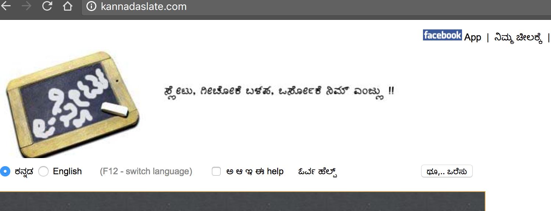 Kannadaslate App Facebook How To Write Kannada Posts In Facebook