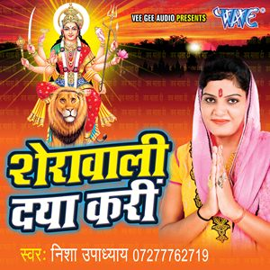 Sherawali Daya Kari - 2016 Bhojpuri album Nisha Upadhyay