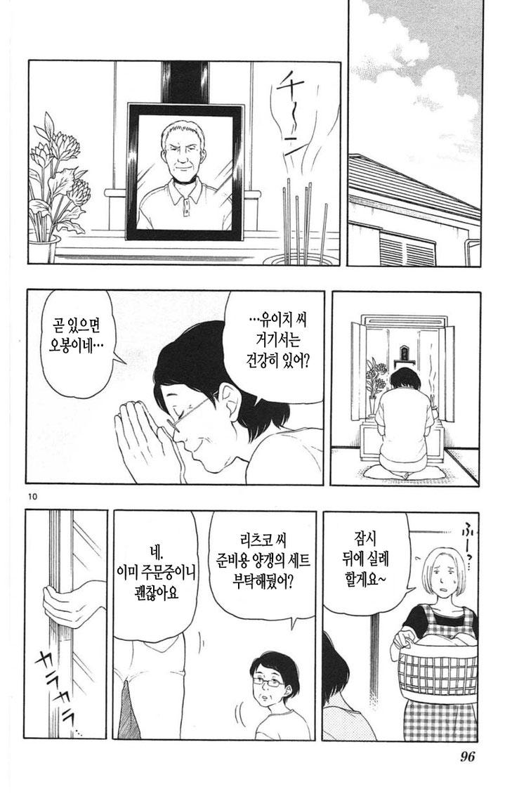 유가미 군에게는 친구가 없다 14화의 9번째 이미지, 표시되지않는다면 오류제보부탁드려요!