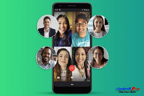 واتساب تطرح ميزة عمل مكالمات فيديو جماعية من 8 أشخاص - تعرف على الطريقة