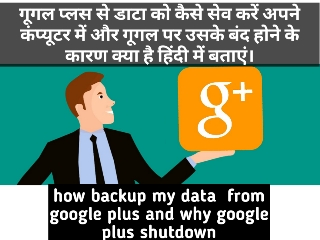 how to save google plus data in my computer or storage.