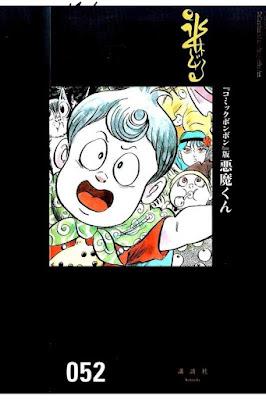 水木しげる漫画大全集 052 コミックボンボン版 悪魔くん [Comic Bonbon Akuma-kun] rar free download updated daily