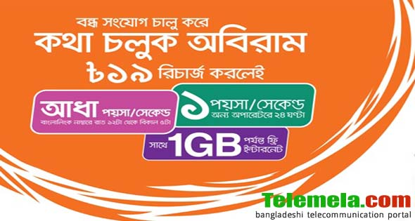 banglalink bondho sim offer 2017