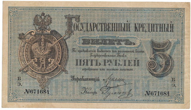 Russia State Credit Note 5 Rubles banknote 1884