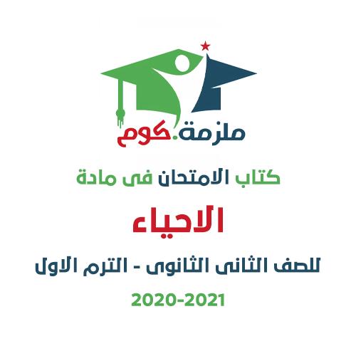 كتاب الامتحان فى الاحياء للصف الثاني الثانوي ترم اول 2020-2021 PDF - النظام الجديد