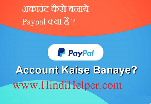 PayPal Account Kaise Bnaye ?