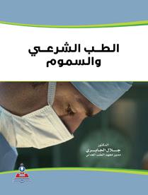 تحميل كتاب الطب الشرعي والسموم pdf جلال الجابري