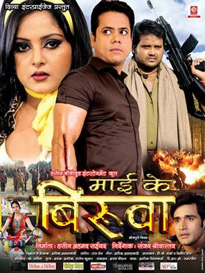 Maai ke Biruwa (Bhojpuri) Movie Star Casts, Wallpapers, Trailer, Songs & Videos