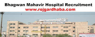 bmh-bhagwan-mahavir-hospital-jobs