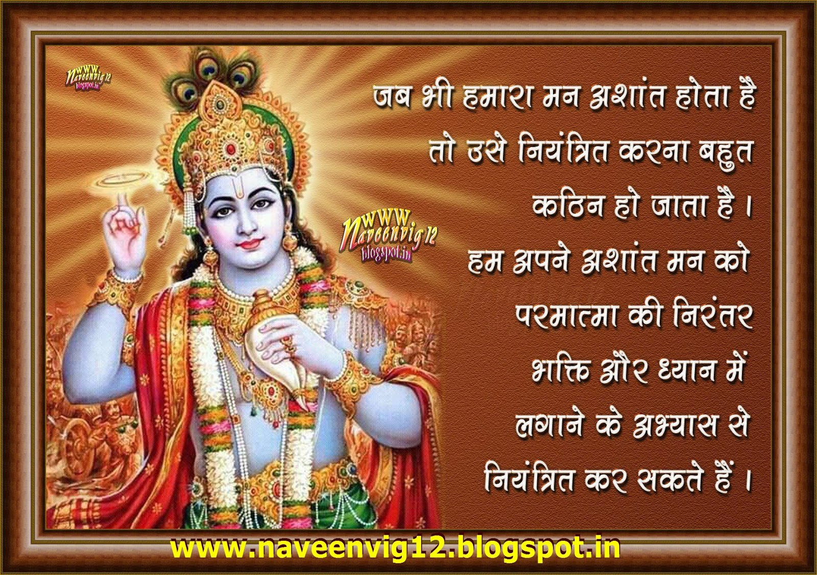 Jai Shri Krishna In Hindi Images 2018 For Happy Janmashtami God