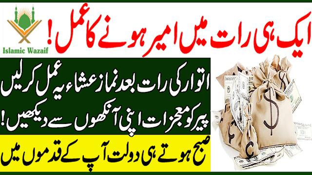 Powerful Wazifa to Become Rich In One Night/Aik Hi Raat Main Ameer Honay Ka Wazifa/Islamic Wazaif