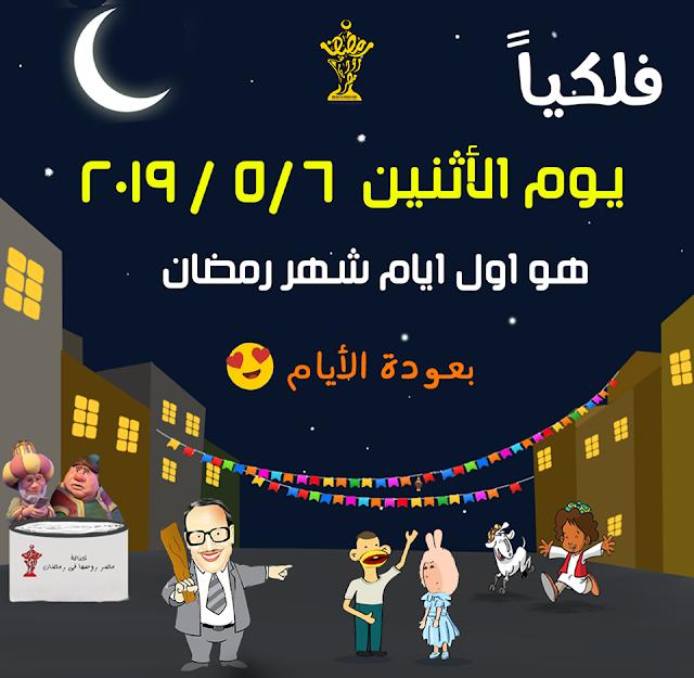موعد وترايخ شهر رمضان 2019 المعهد القومى للبحوث الفلكية
