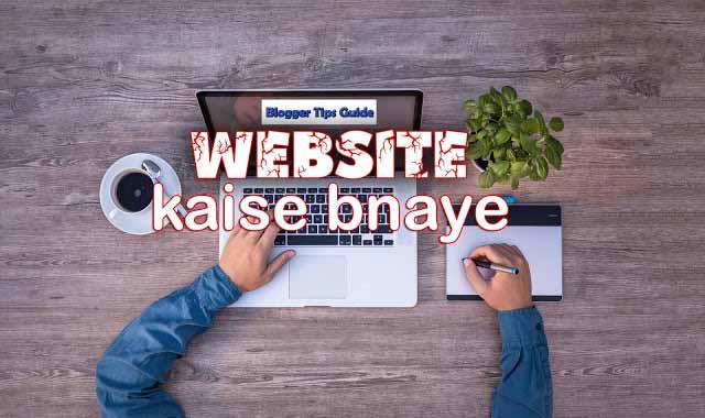 How To Make Money Blogging: Free website Banaye aasan steps me