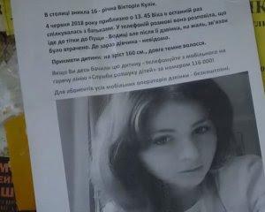 Знайшлася 16-річна дівчина, яка зникла напередодні. Подробиці викрадення