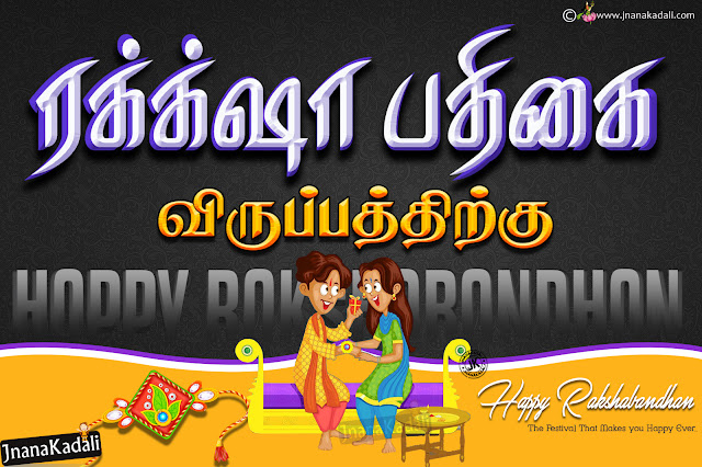 rakshabandhan messages quotes in tamil, have a nice rakhi festival quotes in Tamil, best tamil rakshabandhan greetings
