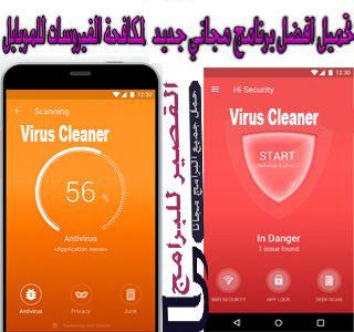 Virus Cleaner