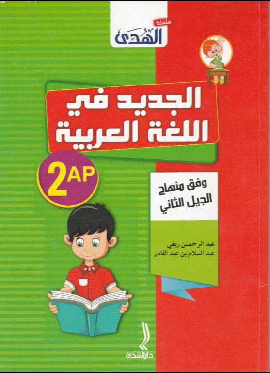 كتاب الجديد في اللغة العربية السنة ثانية ابتدائي الجيل الثاني تمارين مع الحلول 2017