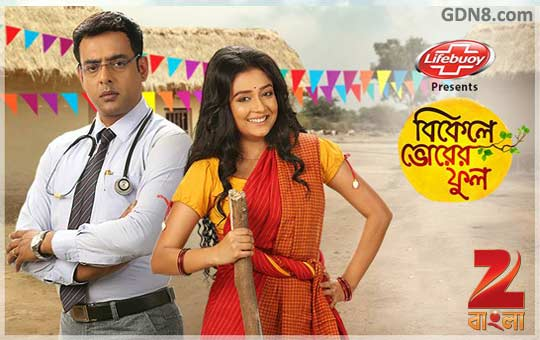 Bikele Bhorer Phool Zee Bangla Serial