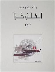 """"""" القلب حرا"""" ديوان جديد للشاعرة المغربية وداد بنموسى"""