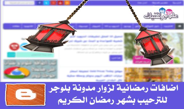 اضافات رمضانية لزوار مدونة بلوجر للترحيب بشهر رمضان الكريم