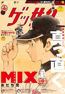[雑誌] ゲッサン 2016年07月号 [Gessan 2016 07], manga, download, free