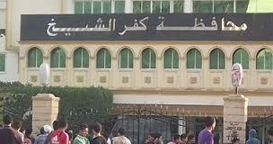 كفر الشيخ:جدول امتحانات الصف السادس الابتدائى 2017 الترم الاول - والمرحله الابتدائيه بالصور