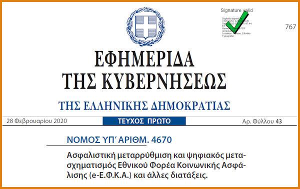Δημοσιεύθηκε στο ΦΕΚ ο νέος ασφαλιστικός νόμος 4670/2020-Δείτε το