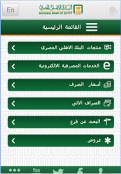 القائمة الرئيسية لتطبيق البنك الأهلي