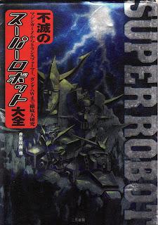 [Manga] 不滅のスーパーロボット大全, manga, download, free