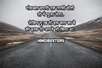Sad Dard Bhari Shayari in Hindi Image