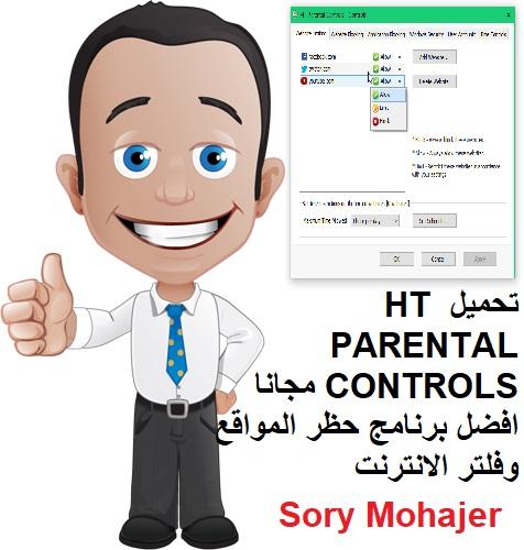 تحميل HT PARENTAL CONTROLS مجانا افضل برنامج حظر المواقع وفلتر الانترنت