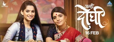 Mukta Barve and Priya Bapat - Aamhi Doghi