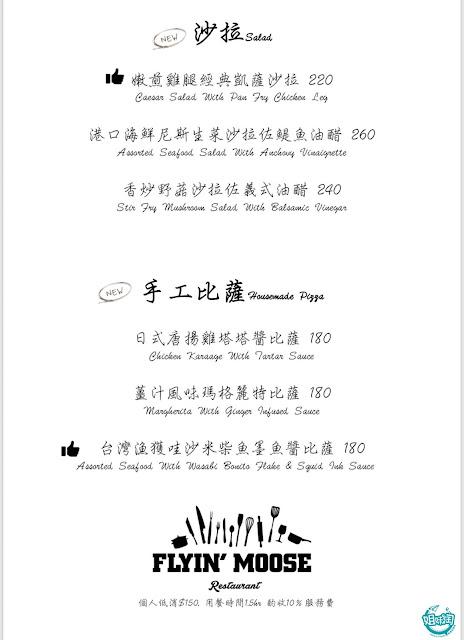 飛天謎鹿菜單-鼓山區義式料理推薦