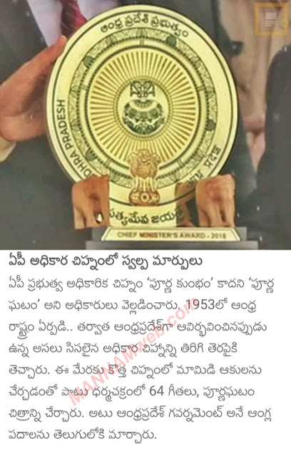 Know the Small changes in AP Govt. logo